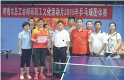 2015年乒乓球系列活动报道